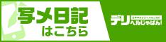 姫クラブ写メ日記一覧【デリヘルじゃぱん】