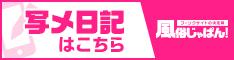 姫クラブ写メ日記一覧【風俗じゃぱん】